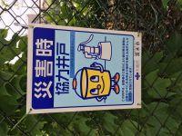 またやります!「いばらき遊び」阪急・JR合戦で遊びませんか?
