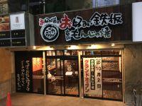 阪急茨木東側・マクドだったところで工事してた -茨木の風景-