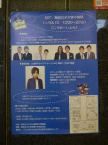 梅花女子大学2013年の小梅祭のポスターです