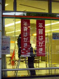 大阪府茨木市の茨木中央郵便局で年賀状販売の準備中