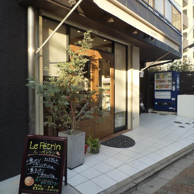 茨木市春日商店街にあるル・ペトランの外観