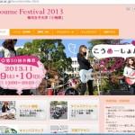 茨木市にある梅花女子大学の学園祭情報