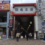 阪急本通商店街1104