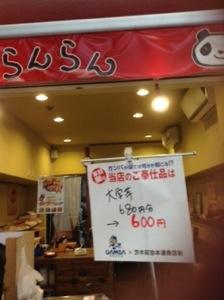 茨木の阪急本通商店街で。お芋専門店は大学芋がお得です。