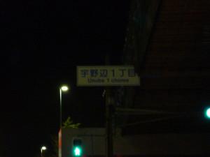 大阪府茨木市宇野辺1丁目の交差点