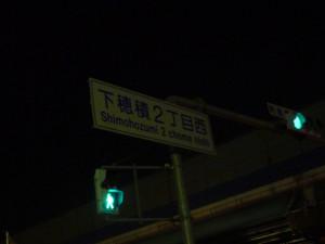 大阪府茨木市下穂積2丁目西交差点