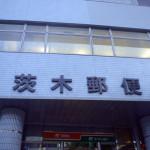 大阪府茨木市の茨木中央郵便局