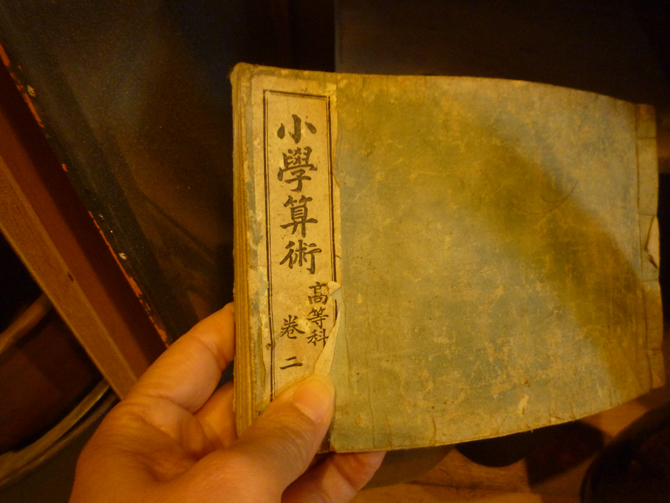 川本本店にあった、算術の本