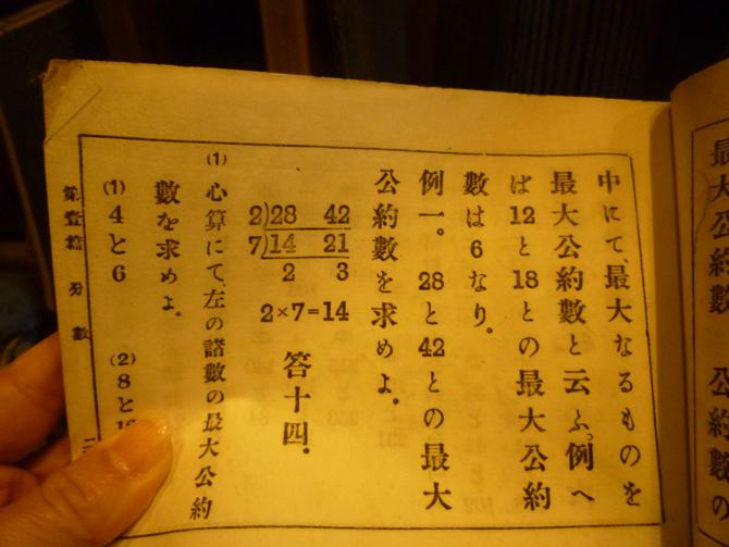 加工川本さん算術の本中身