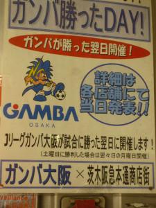 ガンバ大阪がゲームに勝った次の日は、茨木の阪急本通り商店街で、セールが開催されています。