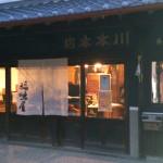 川本本店の夜の外観