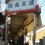 阪急茨木市駅からすぐの阪急本通商店街。大きなアーケードが目印です。
