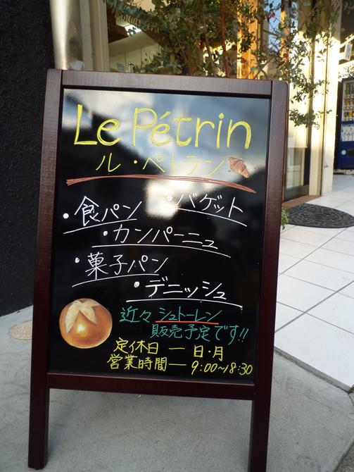 茨木の春日商店街にあるル・ペトランさんの看板