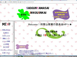 茨木市にある追手門学院大学の学園祭情報です
