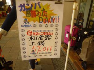 阪急茨木市の商店街、ママイクコ前にある、ガンバ勝ったDayのポスター。