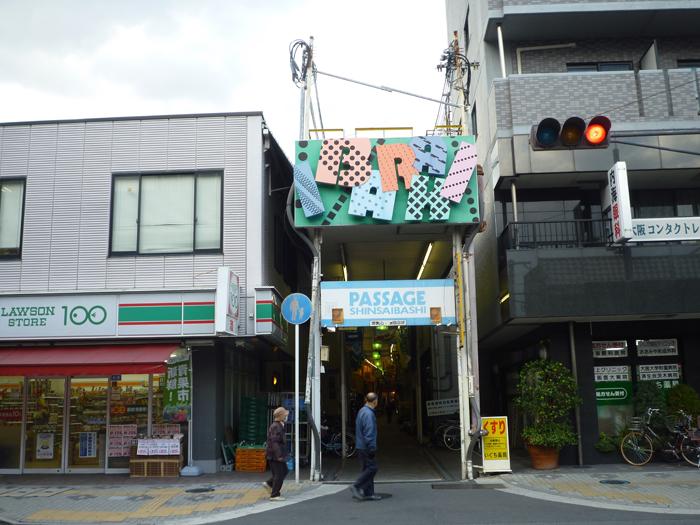 心斉橋商店街の南側交差点