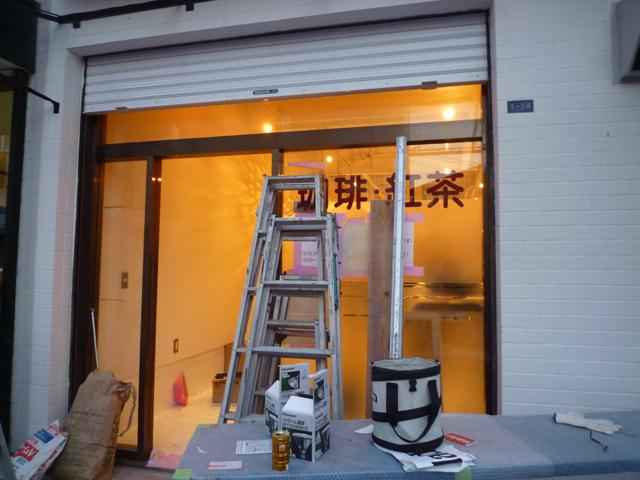 春日商店街にカフェが12月21日オープン