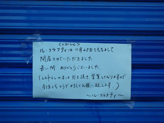 茨木のル・クラフティの閉店お知らせ