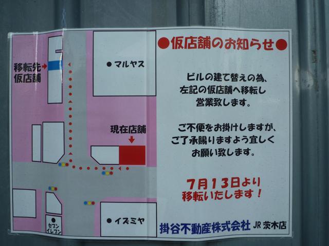 kkJR駅前お知らせ1