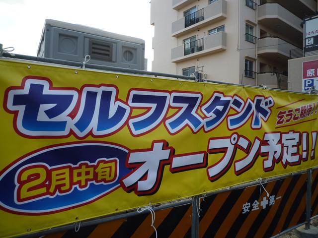 茨木市・産業道路のガソリンスタンドがリニューアル