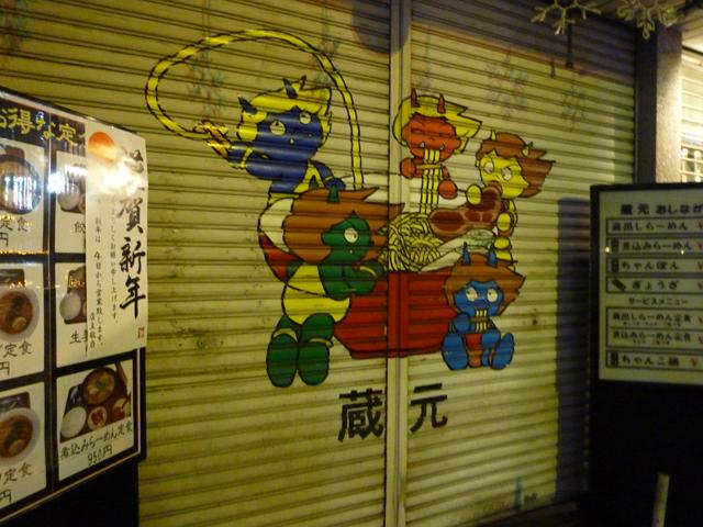 茨木のラーメン屋蔵元のシャッター