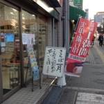 茨木市で見かけた看板0131