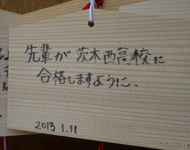 2014茨木神社の絵馬9