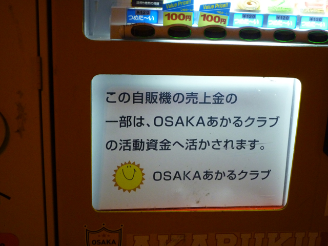 OSAKAあかるクラブ自販機の告知ボード