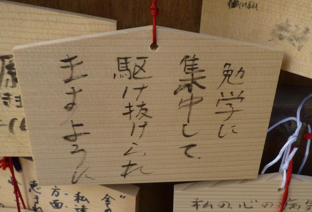 茨木神社にあった絵馬