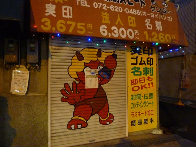 茨木のハンコ屋のシャッター