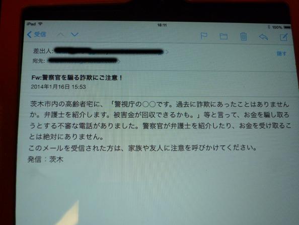 2014.01.16安まちメール画面