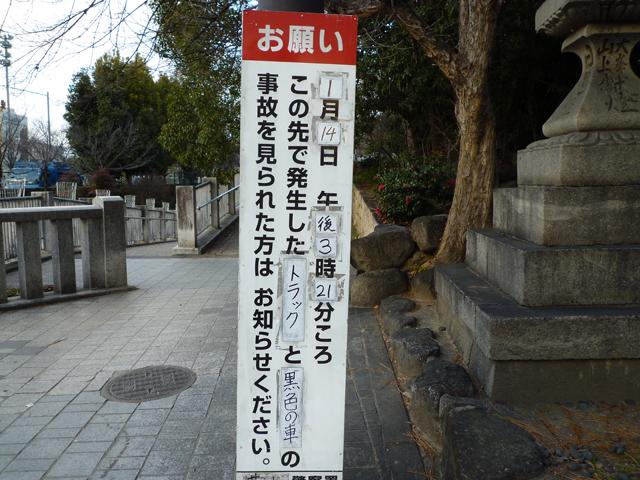 茨木市高橋交差点の事故看板アップ