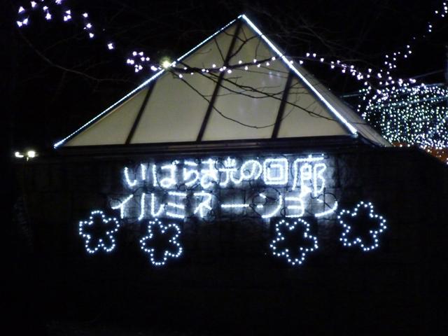 いばらき光の回廊の文字