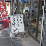 茨木神社前にあるハンコやさんのPOP看板