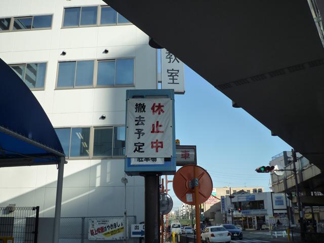 JR茨木駅そばの市営駐車所の看板