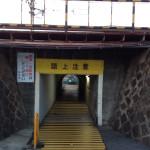 駅前からちょっと行ったところのトンネル