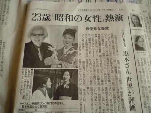 黒木花さん受賞の記事2