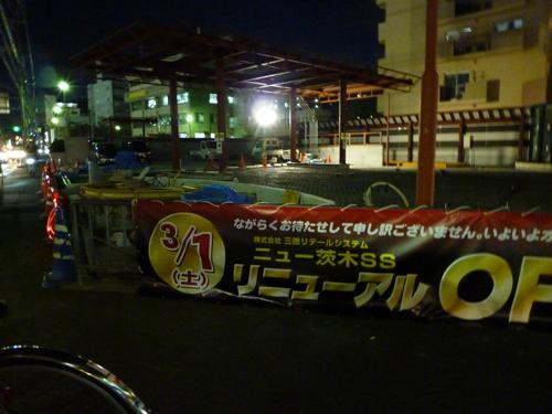 弁天ガソリンスタンド3月1日オープンの幕