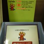 茨木観光ガイドの端末