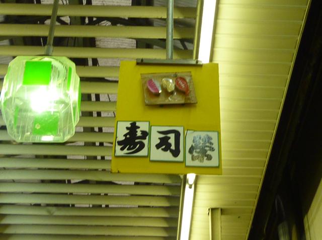 kk寿司栄看板