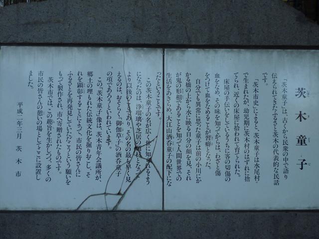 茨木童子の話の看板