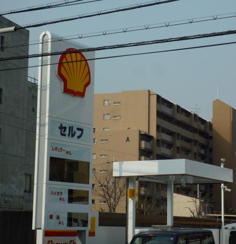 弁天下のガソリンスタンドは昭和セル石油
