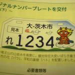 茨木市の原付バイク用ナンバープレートについて