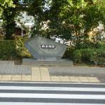 茨木の丹波橋跡石碑
