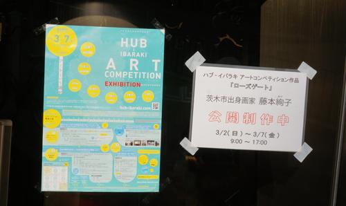 0307ローズワムのHUB IBARAKI
