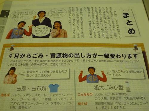茨木市のゴミ出しについて(広報から)