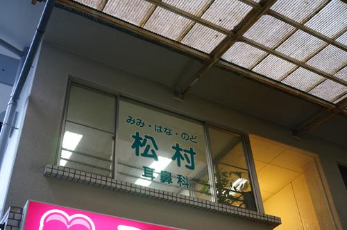 阪急本通りの松村耳鼻科