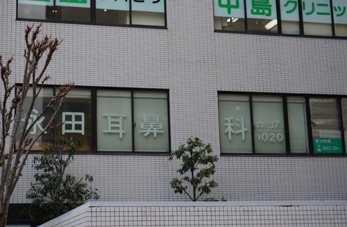 永田耳鼻咽喉科