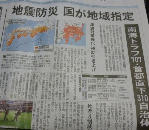防災対策推進地域指定の新聞