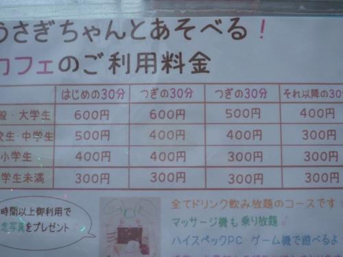 うさぎカフェ料金表